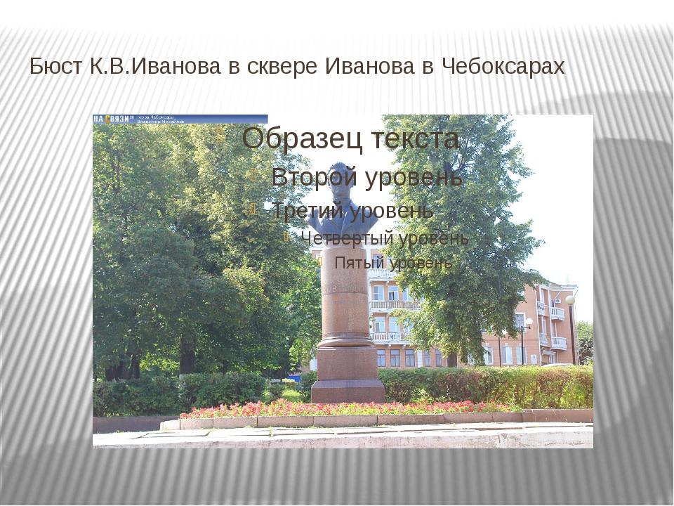 Бюст К.В.Иванова в сквере Иванова в Чебоксарах