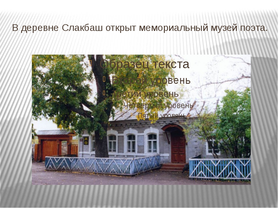 В деревне Слакбаш открыт мемориальный музей поэта.
