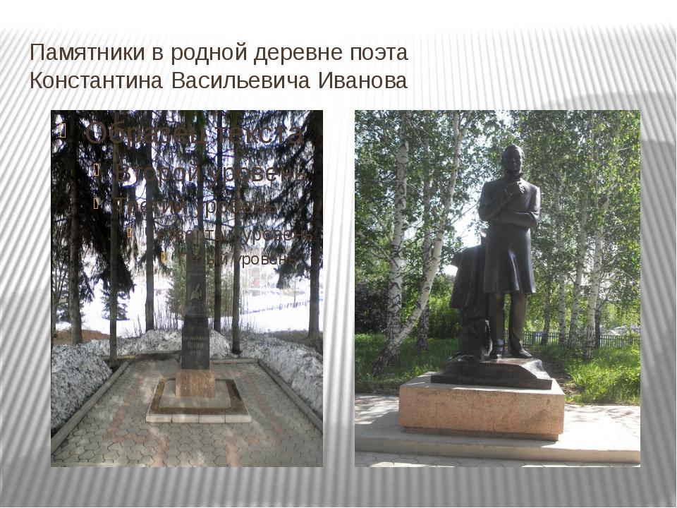 Памятники в родной деревне поэта Константина Васильевича Иванова