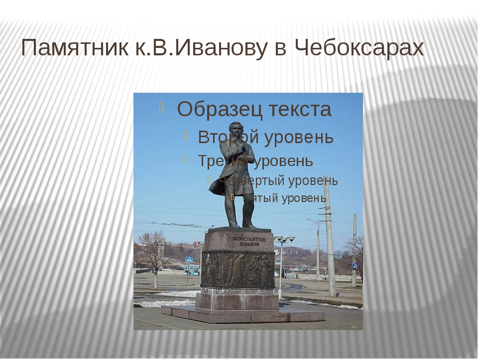 Памятник к.В.Иванову в Чебоксарах