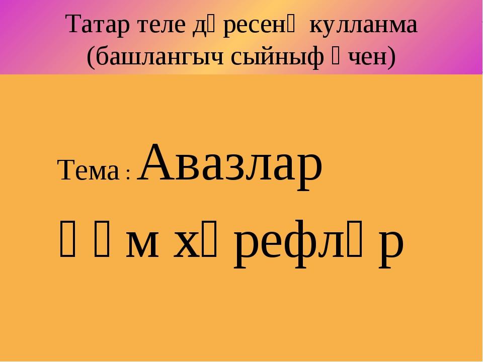 Татар теле дәресенә кулланма (башлангыч сыйныф өчен) Тема : Авазлар һәм хәреф...