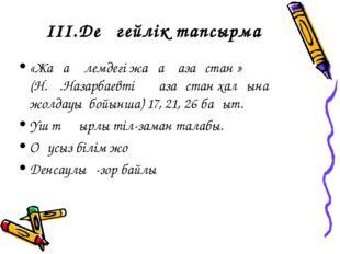 ІІІ.Деңгейлік тапсырма «Жаңа Әлемдегі жаңа Қазақстан » (Н.Ә.Назарбаевтің Қаза
