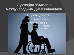 3 декабря объявлен международным Днем инвалидов