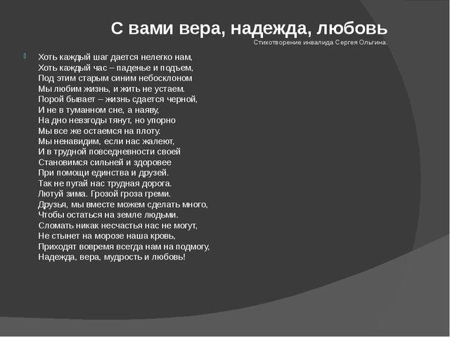 С вами вера, надежда, любовь Стихотворение инвалида Сергея Ольгина. Хоть кажд...