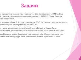 Задачи 1. Газ находится в баллоне при температуре 288 К и давлении 1, 8 МПа.