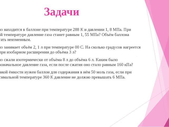 Задачи 1. Газ находится в баллоне при температуре 288 К и давлении 1, 8 МПа....