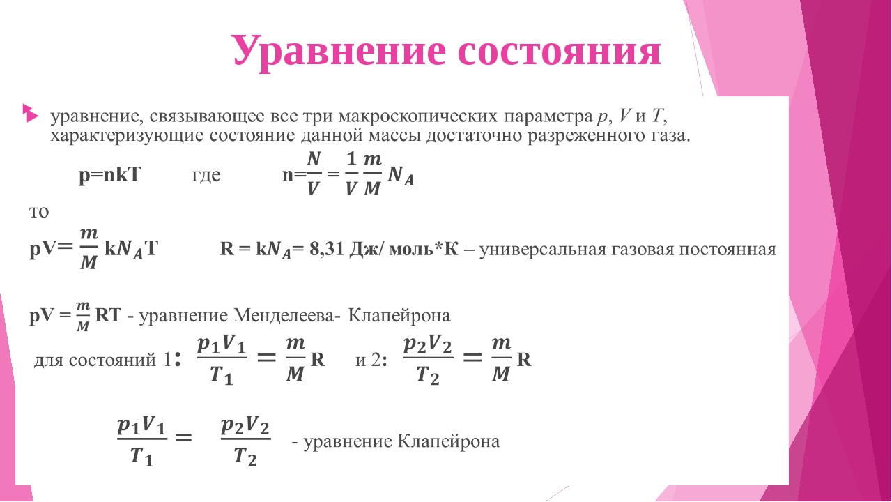 Уравнение состояния