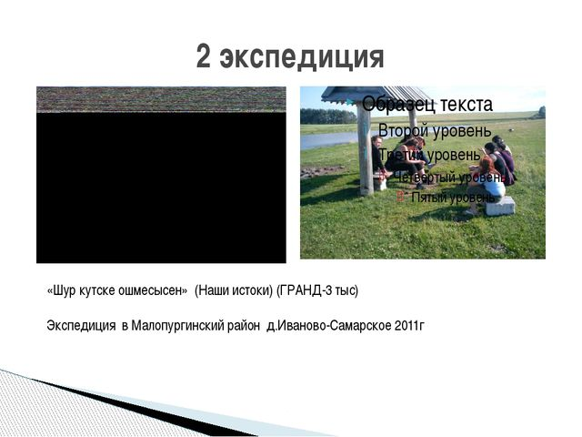 2 экспедиция «Шур кутске ошмесысен» (Наши истоки) (ГРАНД-3 тыс) Экспедиция в...