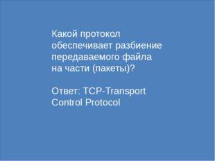 Что такое протокол? Ответ: Особые соглашения(правила), реализуемые в ПО, поз