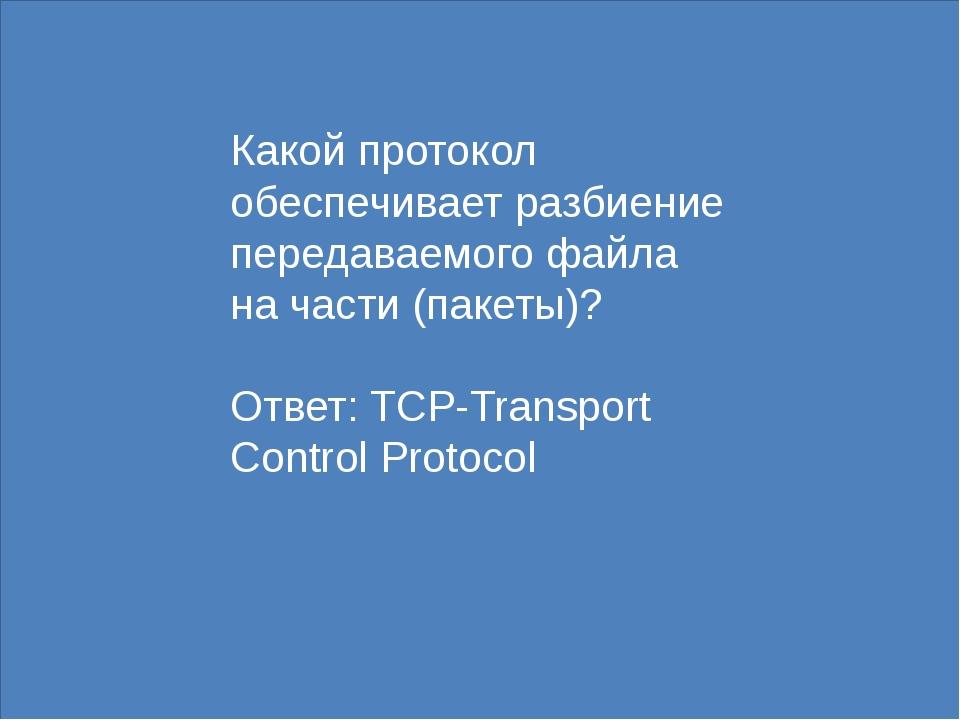 Что такое протокол? Ответ: Особые соглашения(правила), реализуемые в ПО, поз...