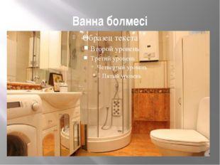 Ванна болмесi