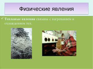 Физические явления Тепловые явления связаны с нагреванием и охлаждением тел.