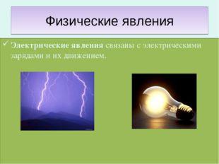 Физические явления Электрические явления связаны с электрическими зарядами и