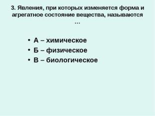 3. Явления, при которых изменяется форма и агрегатное состояние вещества, наз