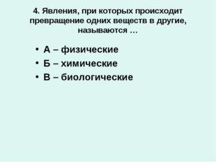 4. Явления, при которых происходит превращение одних веществ в другие, называ