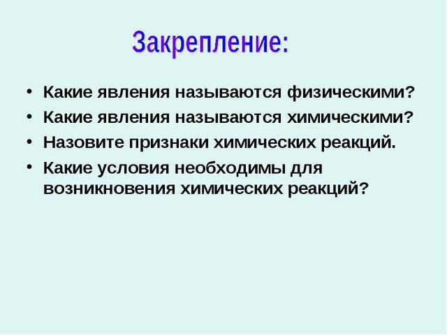 Какие явления называются физическими? Какие явления называются химическими? Н...