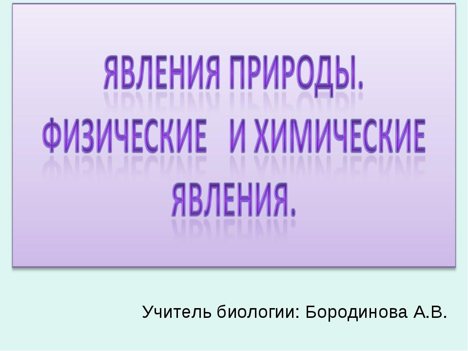 Учитель биологии: Бородинова А.В.