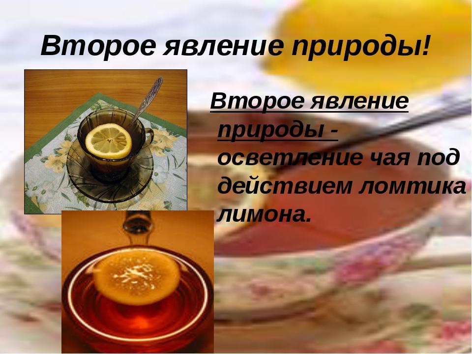Второе явление природы! Второе явление природы - осветление чая под действием...