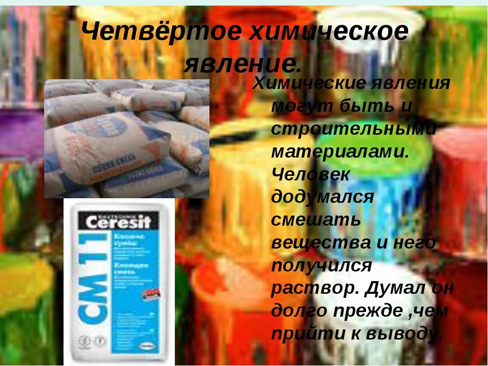 Четвёртое химическое явление. Химические явления могут быть и строительными м...