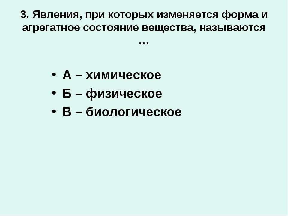 3. Явления, при которых изменяется форма и агрегатное состояние вещества, наз...