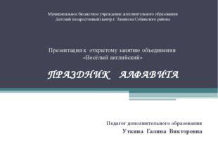 Муниципальное бюджетное учреждение дополнительного образования Детский (подро