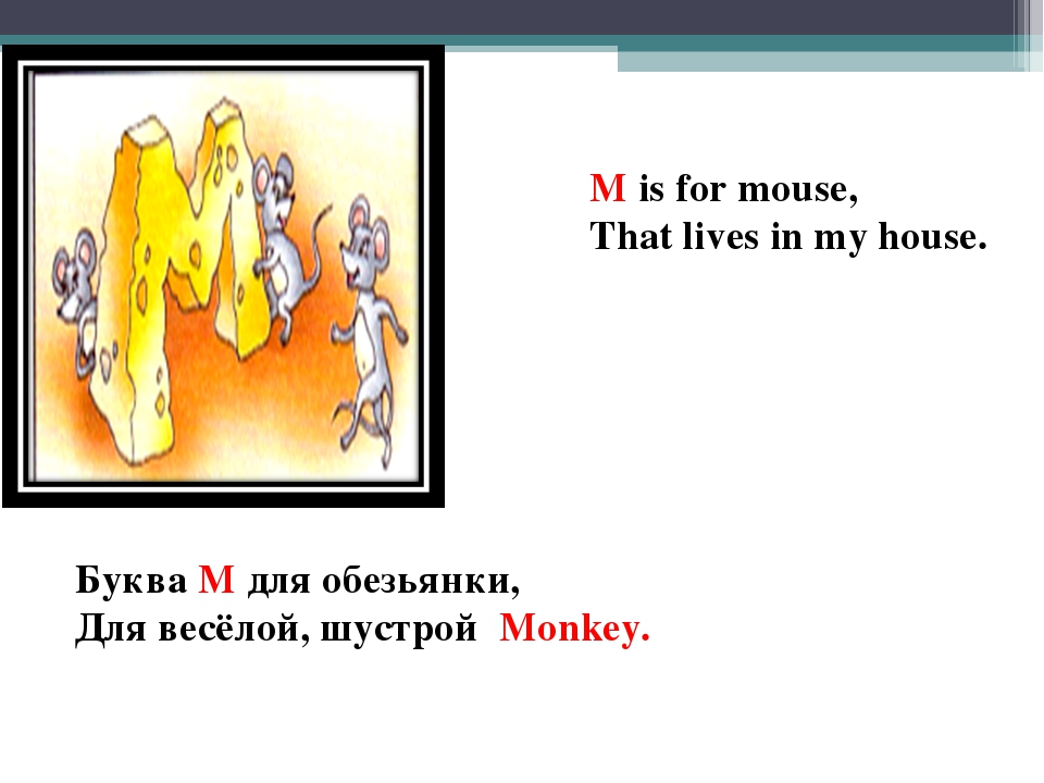 M is for mouse, That lives in my house. Буква M для обезьянки, Для весёлой, ш...