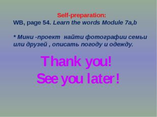 Thank you! See you later! Self-preparation: WB, page 54. Learn the words Modu