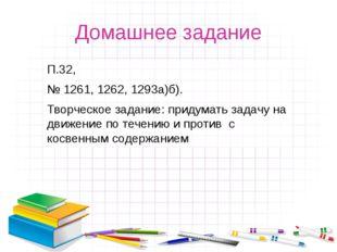 Домашнее задание П.32,   № 1261, 1262, 1293а)б). Творческое задание: приду