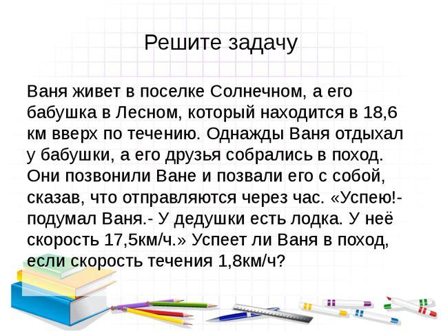 Решите задачу Ваня живет в поселке Солнечном, а его бабушка в Лесном, которы...
