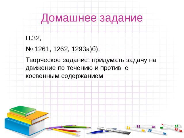 Домашнее задание П.32,   № 1261, 1262, 1293а)б). Творческое задание: приду...