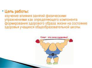 Цель работы: изучение влияния занятий физическими упражнениями как определяющ
