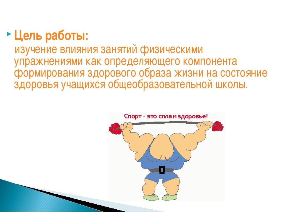 Цель работы: изучение влияния занятий физическими упражнениями как определяющ...