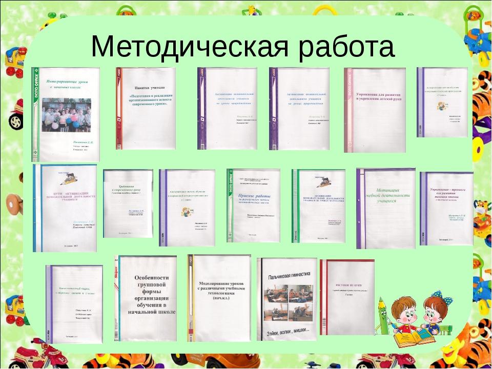 Методическая работа