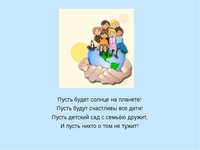 Пусть будет солнце на планете! Пусть будут счастливы все дети! Пусть детский...
