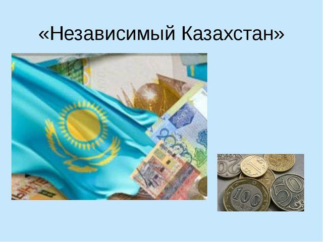 «Независимый Казахстан»
