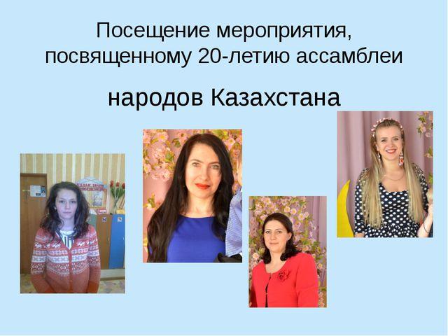 Посещение мероприятия, посвященному 20-летию ассамблеи народов Казахстана