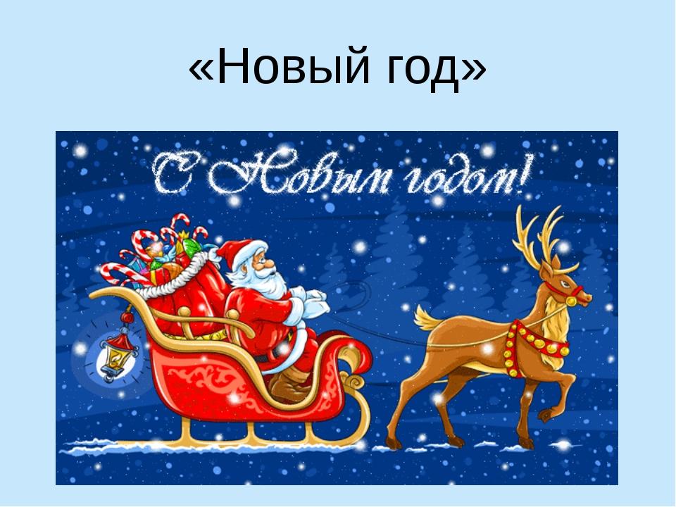 «Новый год»