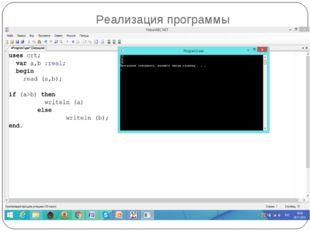 Реализация программы