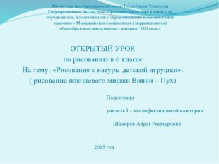 Министерство образования и науки Республики Татарстан Государственное бюджетн