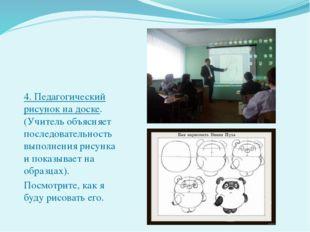4. Педагогический рисунок на доске. (Учитель объясняет последовательность вып