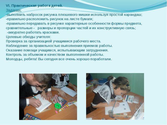 VI. Практическая работа детей. Задания: -выполнить набросок рисунка плюшевого...