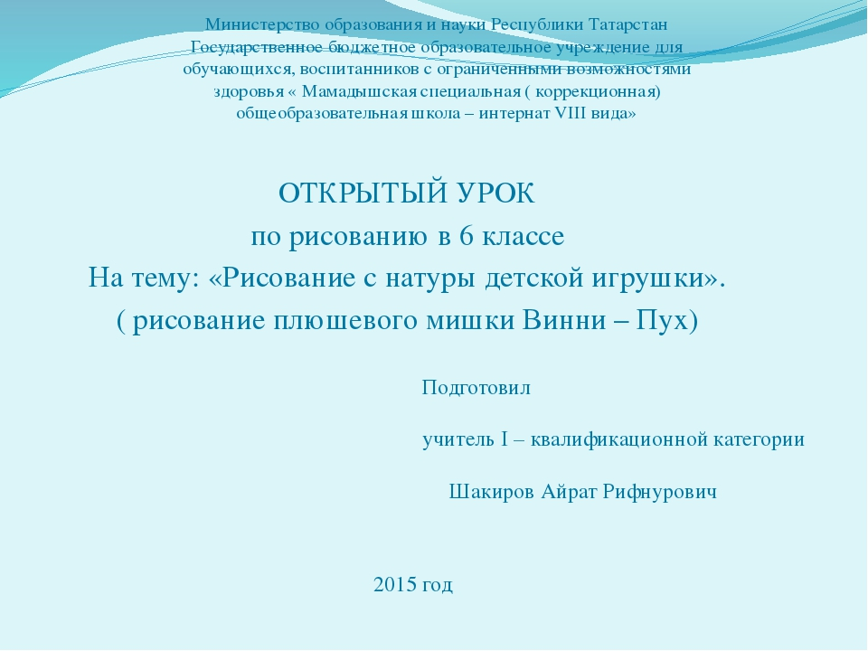 Министерство образования и науки Республики Татарстан Государственное бюджетн...