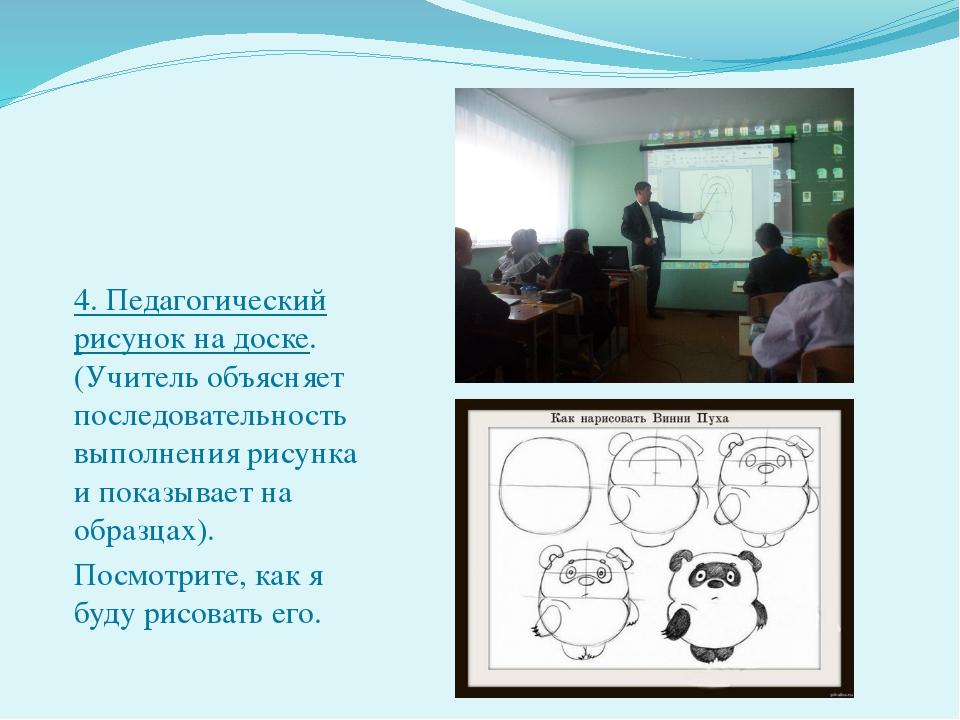 4. Педагогический рисунок на доске. (Учитель объясняет последовательность вып...