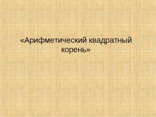 «Арифметический квадратный корень»
