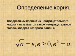 Определение корня. Квадратным корнем из неотрицательного числа а называется т