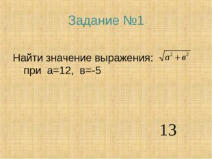 Задание №1 Найти значение выражения: при а=12, в=-5