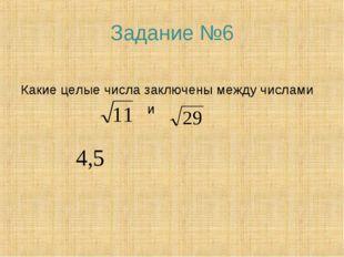 Задание №6 Какие целые числа заключены между числами и