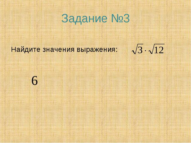Задание №3 Найдите значения выражения: