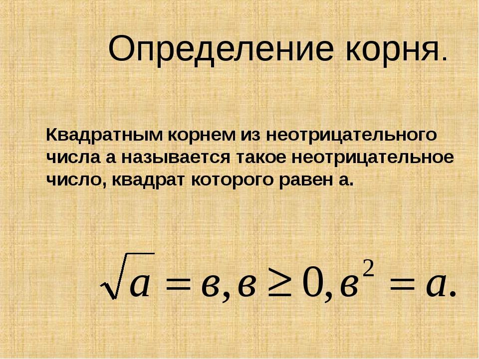 Определение корня. Квадратным корнем из неотрицательного числа а называется т...
