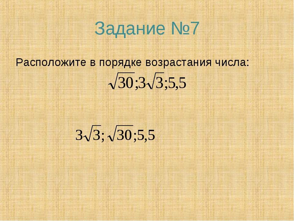 Задание №7 Расположите в порядке возрастания числа: